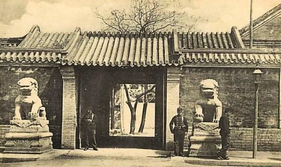 Légation de france à Pékin